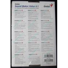Звуковая карта Genius Sound Maker Value 4.1 в Химках, звуковая плата Genius Sound Maker Value 4.1 (Химки)