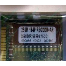 256 Mb DDR1 ECC Registered Transcend pc-2100 (266MHz) DDR266 REG 2.5-3-3 REGDDR AR (Химки)